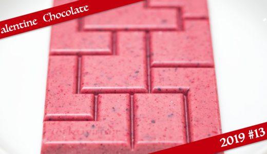 1日10個! エスコヤマのタブレット「ハイビスカス&3ベリーズ ルビーチョコレート」