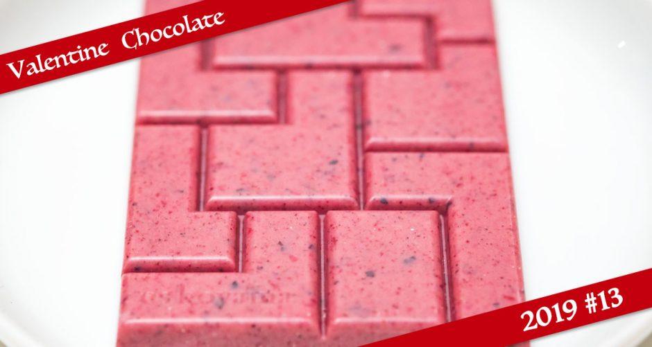 エスコヤマのタブレット「ハイビスカス&3ベリーズ ルビーチョコレート」