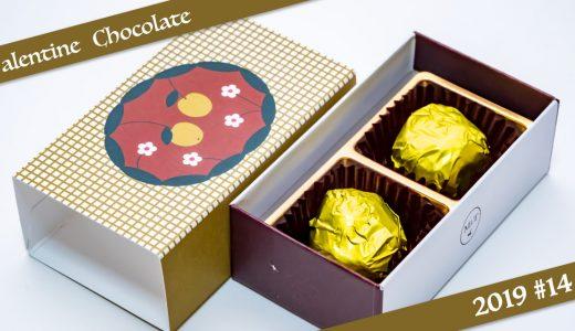 メリートリュフル「南高梅」は酸っぱいチョコレート