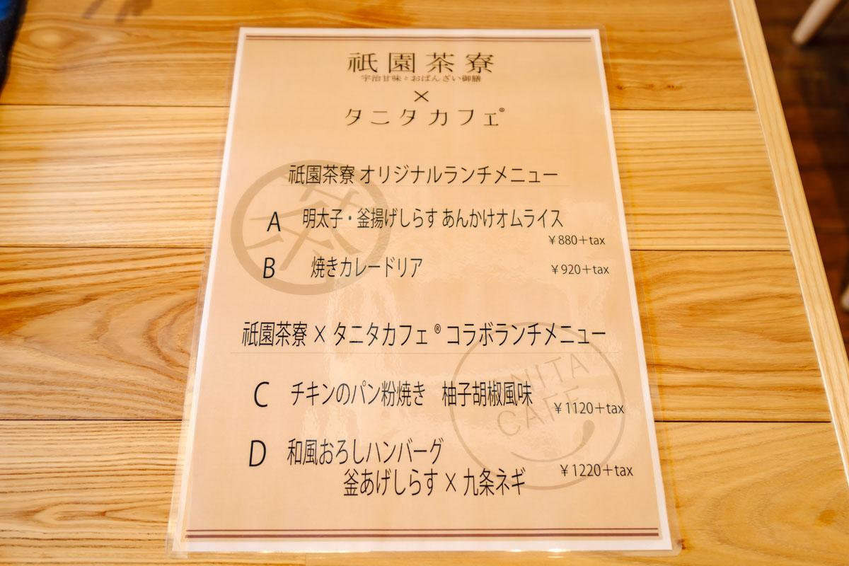 祇園茶寮 × タニタカフェのメニュー