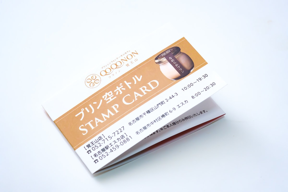 ココノン エスカ店のスタンプカード