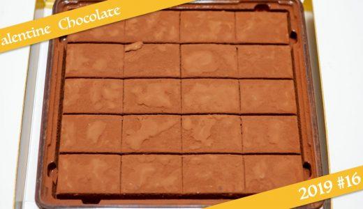 ロイズ:生チョコレート 山崎シェリーウッド