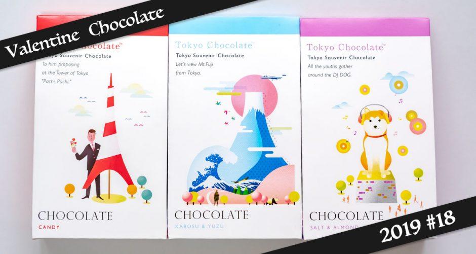 トーキョーチョコレート:トーキョースーベニアチョコレート