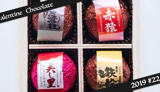 パティスリーヤナギムラ:焼酎ボンボンショコラ 2019年の新レギュラー