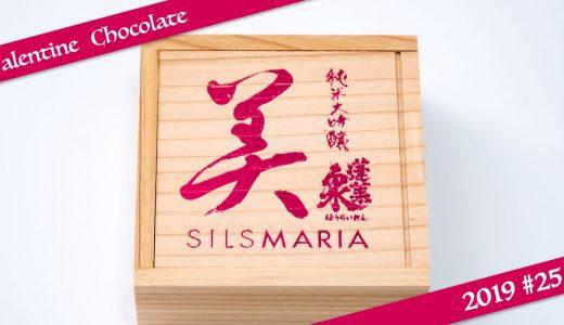 シルスマリア「美生チョコレート」はジェイアール名古屋タカシマヤ限定品