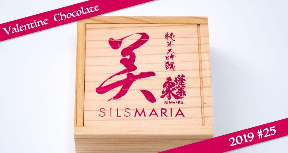 ジェイアール名古屋タカシマヤ限定品「シルスマリア」の美生チョコレート