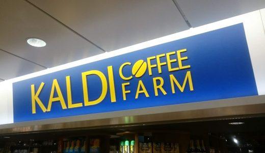 カルディコーヒーファーム 名古屋ゲートウォーク店オープン!