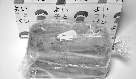 【3月30日閉店】よいことパン八事日赤店