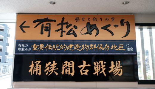 名古屋駅から有松への行き方。電車でのアクセス方法を紹介