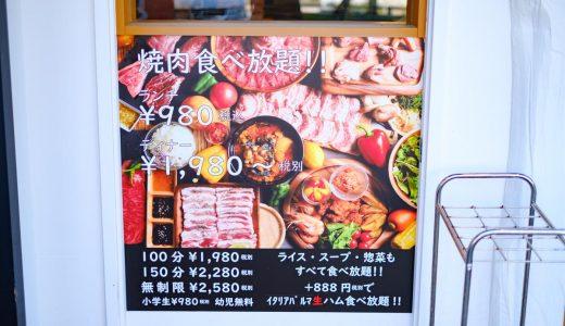 肉王 ニクキングの焼肉を食べに、名古屋においでよ