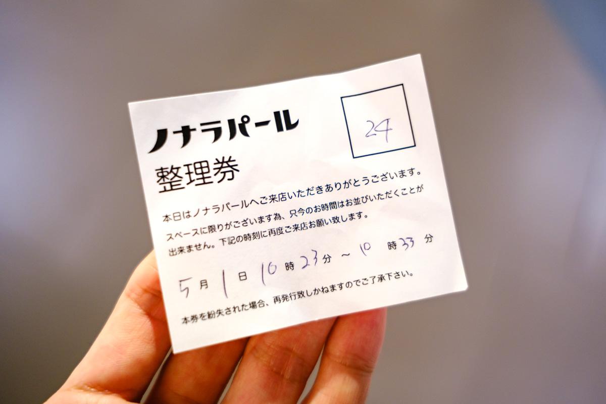 ノナラパール名古屋栄の整理券