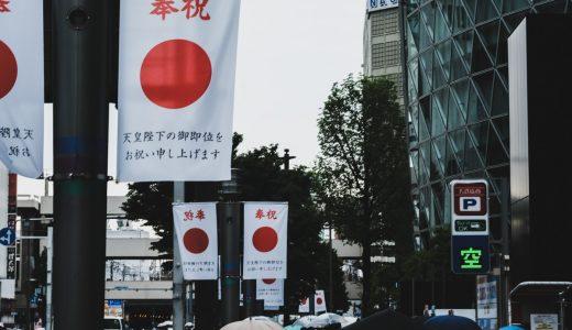 令和元年の始まり、名古屋の雨景色を記録。2019年5月1日