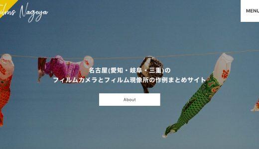 名古屋の現像所をみんなで巡る「FilmsNagoya」を公開しました