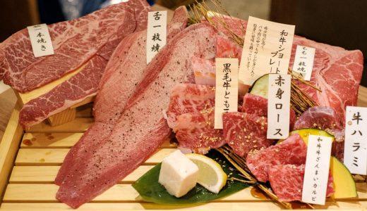 牛ざんまい本山店の焼肉を食べに、名古屋においでよ