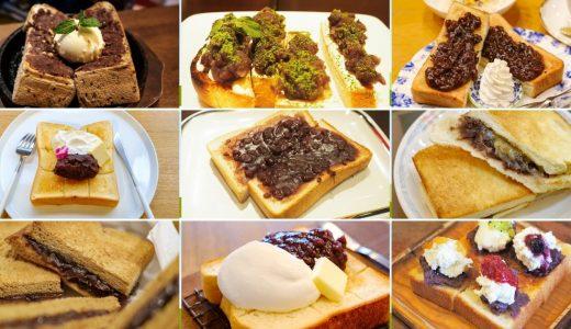 名古屋で小倉トースト巡り!