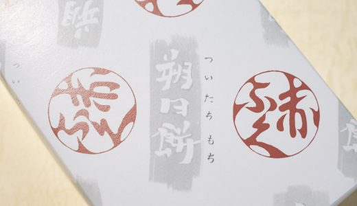 赤福の朔日餅は名古屋で買える! 予約方法・キャンセル販売について