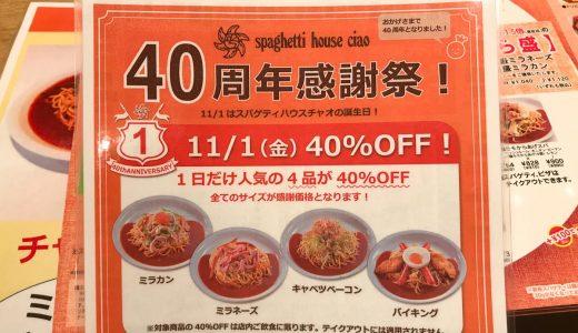 【40周年感謝祭】スパゲティハウス チャオの4品40%OFF!【11月1日限定】