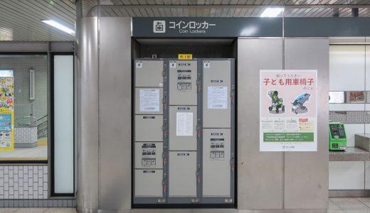 【地下鉄・桜通線】吹上駅のロッカー情報
