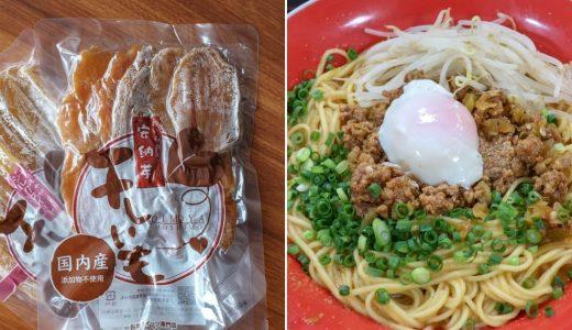【2019】楽天うまいもの大会 ジェイアール名古屋タカシマヤで開催! 熊本のラーメンを食べて干し芋を購入しました