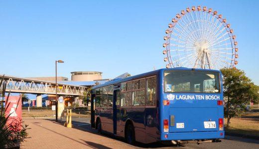 ラグーナテンボス(ラグナシア)への行き方。名古屋駅から電車とバスでアクセス