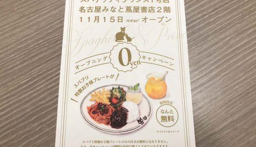 スパゲッティプリンス、名古屋みなと蔦屋書店内にオープン!