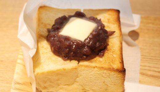 吹上のパン屋さん「よいことパン」でモーニング