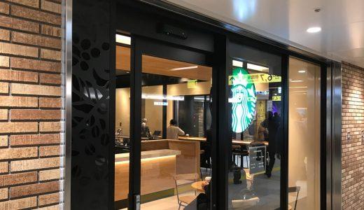 ヨリマチFUSHIMIにスターバックスコーヒー出店! 電源席を確認しました