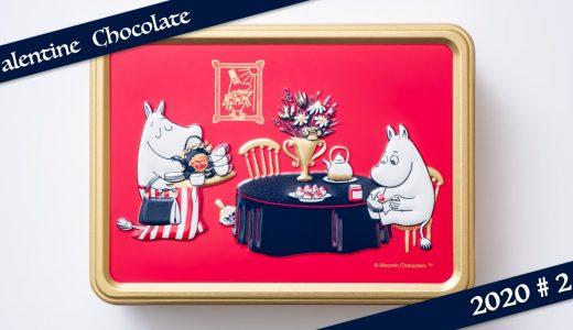 【2020年】ムーミン×メリーチョコレートの名古屋限定品