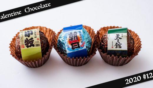 【2020】パティスリーヤナギムラ:焼酎ボンボンショコラの新レギュラー