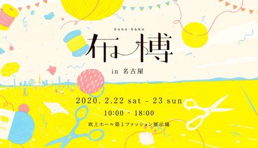 布博 in 名古屋 吹上ホールで開催決定!【2月22日・23日】
