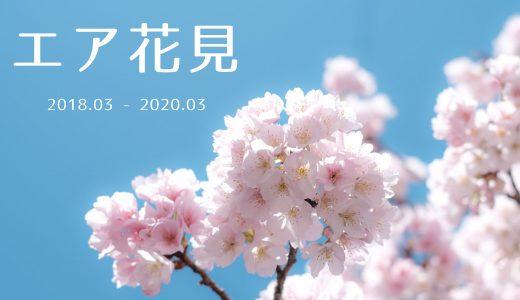【エア花見】過去の桜写真をスライドショーに