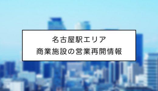 名古屋駅エリアの商業施設 営業再開スケジュール