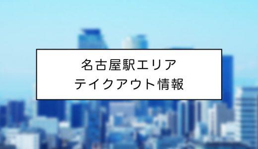 名古屋駅エリアのテイクアウトグルメ情報