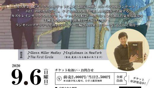 【9月6日】名古屋市千種文化小劇場にてカズトレインサックスカルテットコンサート開催