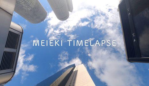 名古屋駅エリアで撮ったタイムラプス映像