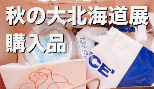【2020】秋の大北海道展 ジェイアール名古屋タカシマヤで開催! 購入品を紹介します
