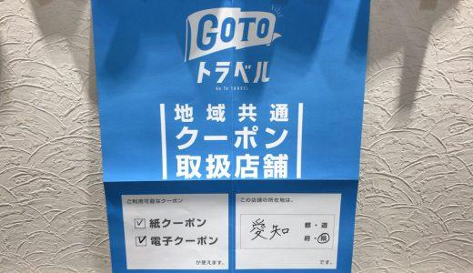 地域共通クーポンが使える名古屋のお店をピックアップ! 探し方も解説します