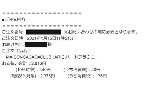 【アムールデュショコラ2021名古屋】今年はオンラインショップで購入!