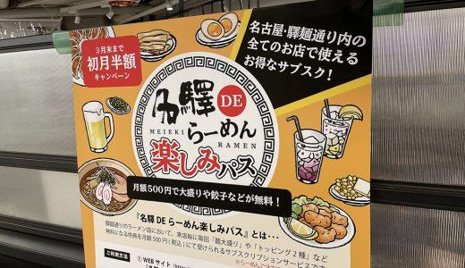 名古屋・驛麺通りのサブスク、3月31日まで初月半額キャンペーンを実施!